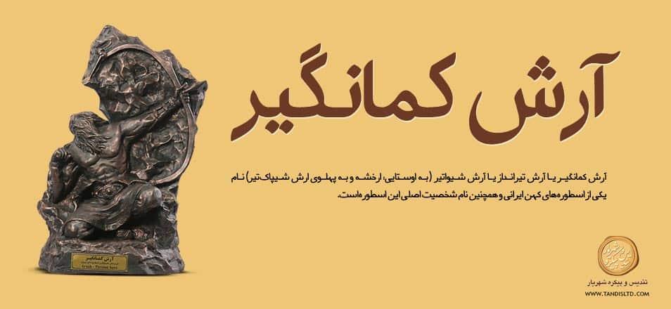 arash-wiki-cover
